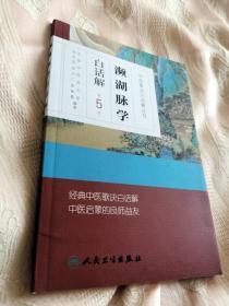 濒湖脉学白话解(第5版)中医歌诀白话解丛书