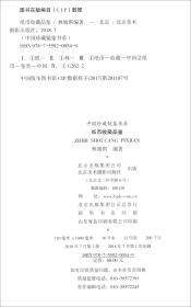 中国珍藏镜鉴书系:纸币收藏品鉴(铜板)