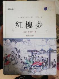 中国古典小说十大名著:红楼梦(绣像珍藏本 精装 )