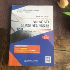 正版现货 AutoCAD建筑制图实用教程
