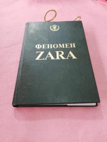 EHOMEH ZARA 埃霍梅·扎拉 精装16开