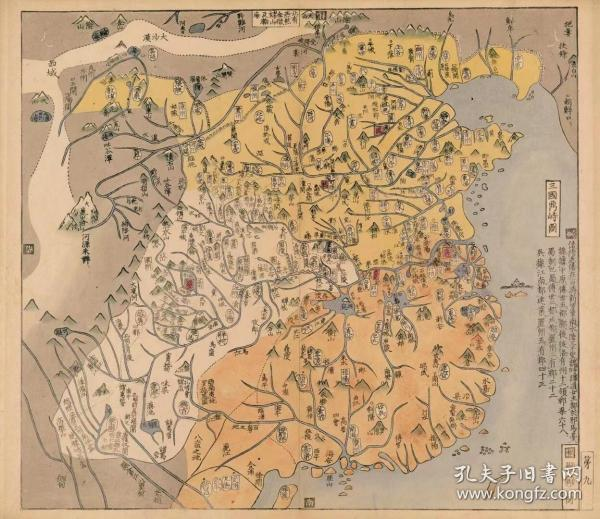 0358-8古地图1789 唐土历代州郡沿革图册 三国鼎峙图。纸本大小50.32*58.17厘米。宣纸艺术微喷复制。