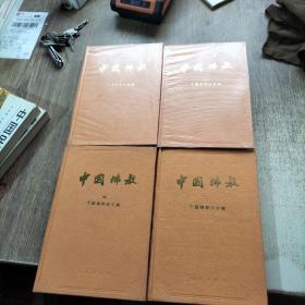 中国佛教1 2 3 4册 全4册 精装  知识出版社