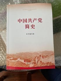 中国共产党简史 一版一印 sbg1 下2