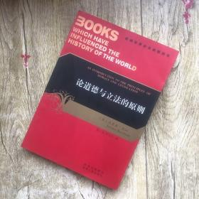 论道德与立法的原则 库存新书