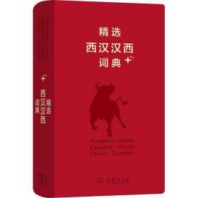 精选西汉汉西词典+