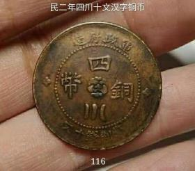 民国二年四川十文汉字铜币