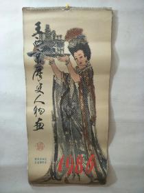 长安土风画派 王金岭 1987年 挂历