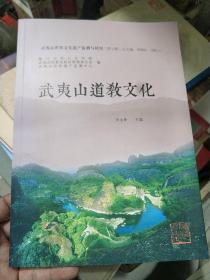 武夷山世界文化遗产监测与研究:武夷山道教文化