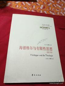 海德格尔与有限性思想(重订版 )