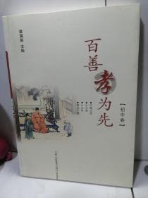 百善孝为先.初中卷