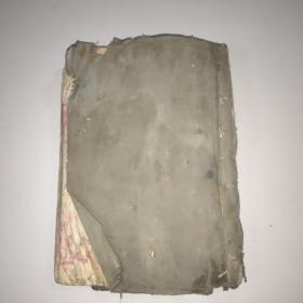 老帐本(很厚1册,从头至尾全部记满)