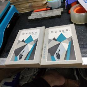 20世纪外国文学丛书:裸者与死者     上下册全(译者:蔡慧)签赠本,保真     【存放141层】