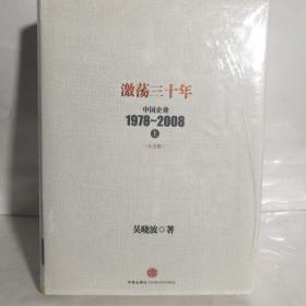 激荡三十年:中国企业1978~2008. (上下册,未拆封)