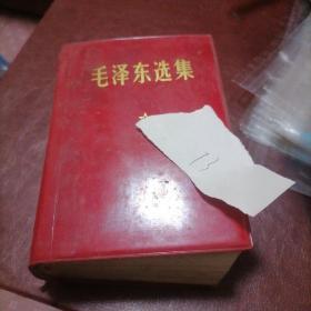 毛泽东选集一卷本 带盒 自编号13