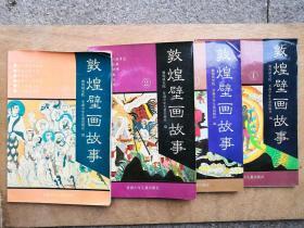 敦煌壁画故事(1-4)