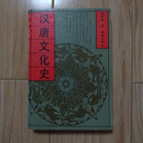 汉唐文化史      精装     包邮挂