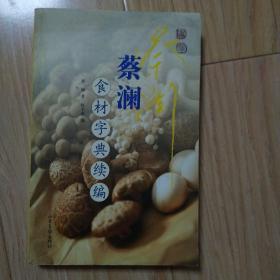 蔡澜食材字典续编    包邮挂