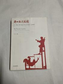 [标签] 中国音乐剧之母钮心慈(1935-2019)签名本《我的戏剧花园:钮心慈和她的学生们戏剧小品精选》2015年一版一印