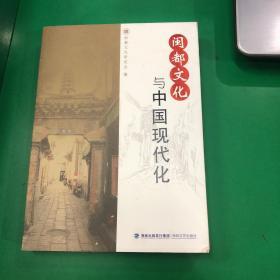 闽都文化与中国现代化