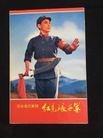 明信片 革命现代舞剧《红色娘子军》10张全