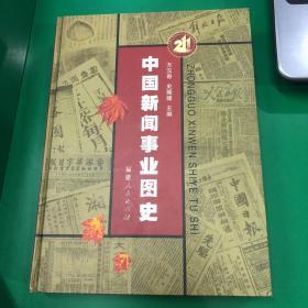 中国新闻事业图史