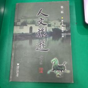 人文旅游(第2辑)