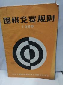 围棋竞赛规则1988