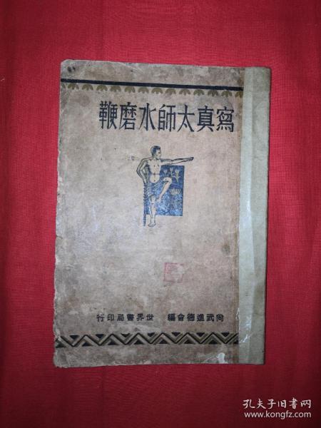 民国经典丨写真太师水磨鞭(全一册)中华民国19年初版!原版非复印件!详见描述和图片