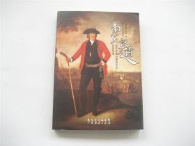 高尔夫说道   当代中国白领高尔夫运动导读   1版1印