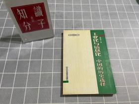 工业化与信息化(中国的历史选择)/中共中央党校博士文库