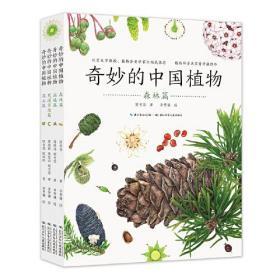 奇妙的中国植物(全4册)200种中国植物的自然课,饱览植物之美的收藏级绘本;中科院植物学博士顾有容主笔,植物画者李赞谦绘制