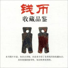 中国珍藏镜鉴书系:钱币收藏品鉴(铜板)