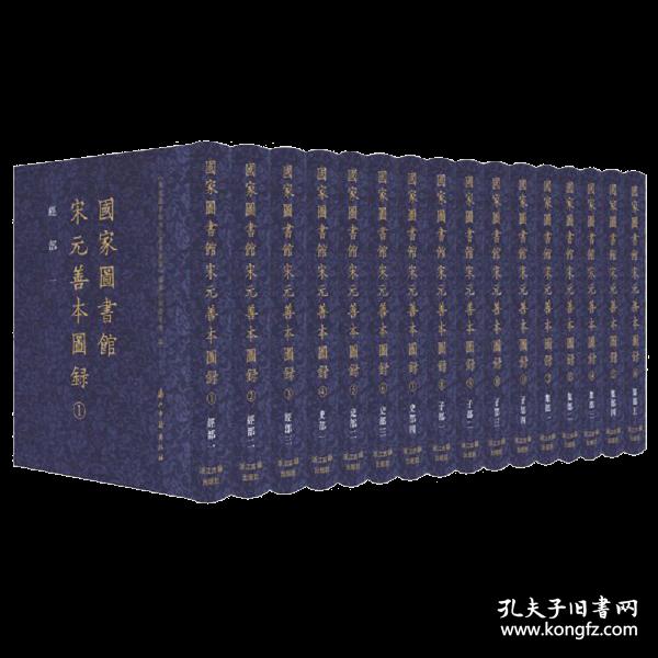 国家图书馆宋元善本图录(套装共16册)