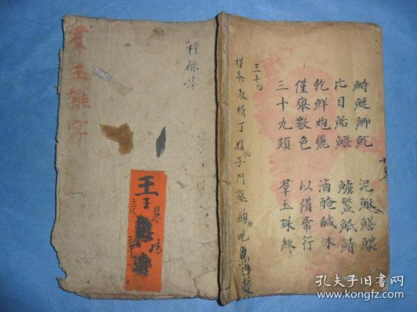清代手抄本,《四言杂字》,字写得好,字较多本较厚,一册全