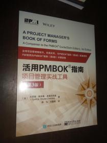 活用PMBOK指南 项目管理实战工具(第3版) 未开封