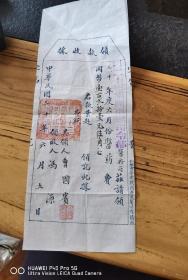 抗战川军民国三十年第二十三集团军总司令部医药费领款收