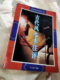 古代风水术注评(1992一版一印)中国神秘文化研究丛书