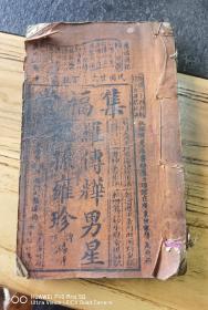 民国二十六年集福堂通书,诸多风水地理内容19x12x1.5cm