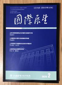 国际展望 2020年3/4月 第2期 总第65期 国际展望2020年3/4月第2期总第64期 CN31-1041/D   4-377 主办单位:上海国际问题研究院