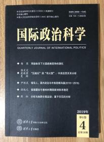 国际政治科学 2019年 第4卷 第4期(总第16期)2019年11月 Quarterly Journal of International Politics