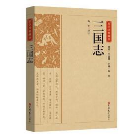 国学经典藏书:三国志