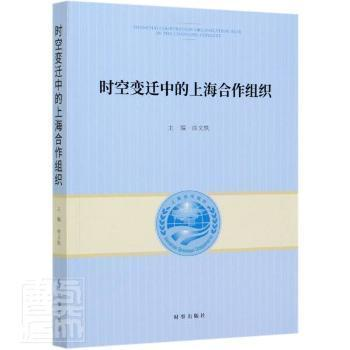 时空变迁中的上海合作组织