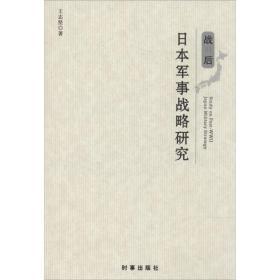 战后日本军事战略研究 时事出版社 王志坚 外国军事  9787802327306正版全新图书籍Book