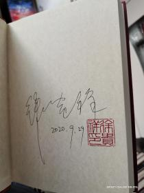历史的天空  红茅  硬精装 徐贵祥签名钤印