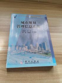 城市规划管理信息系统