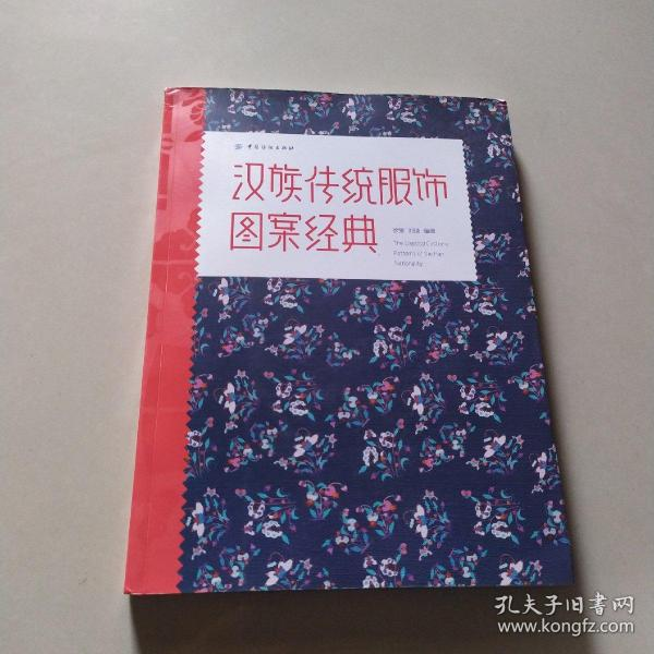 汉族传统服饰图案经典