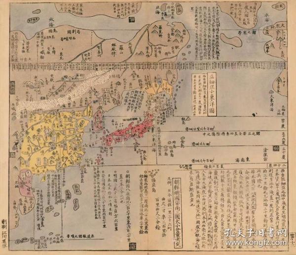 0358-5古地图1789 唐土历代州郡沿革图册 东亚图。纸本大小49.73*57.73厘米。宣纸艺术微喷复制。