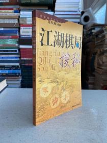 蜀蓉棋艺书系:江湖棋局搜秘