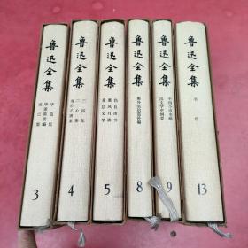 鲁迅全集【精装带原函套】3、4、5、8、9、13 六本合售